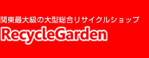 関東最大級の大型総合リサイクルショップ RecycleGarden
