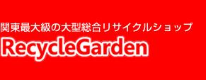 関東最大級の大型総合リサイクルショップ RecycleGarden