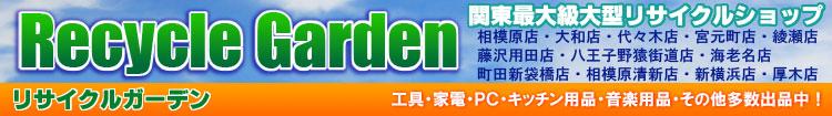 リサイクルガーデン Yahoo!オークション店 トップ